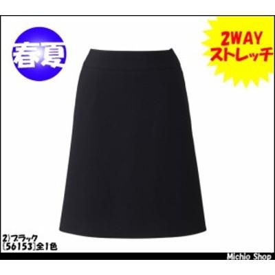 事務服 制服 en joie(アンジョア)春夏フレアースカート(丈50cm) 56153アンジョア事務服