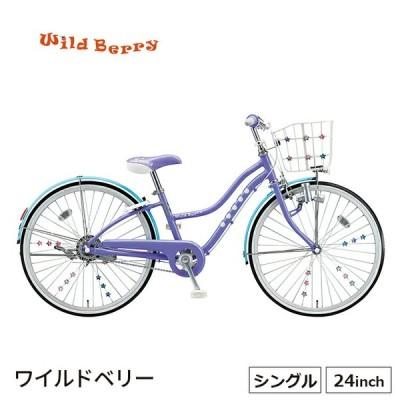 ワイルドベリー24 ブリヂストン 完全組立 子供用自転車 wb401