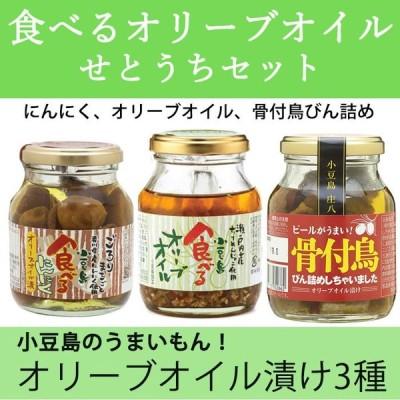 小豆島 庄八 せとうちセット(食べるオリーブオイル/食べるにんにくオリーブオイル漬/骨付鳥びん詰めしちゃいました)(お歳暮のし対応可)