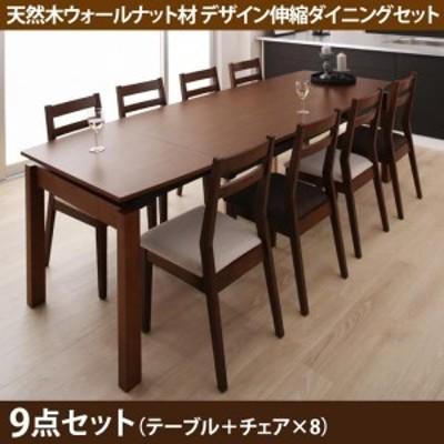 ダイニングテーブルセット 8人用 天然木ウォールナット材 デザイン伸縮ダイニングセット 9点セット テーブル+チェア8脚 W140-240