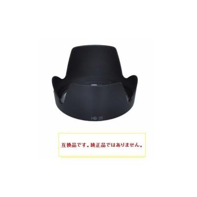 ニコン レンズフード HB-35 互換レンズフード AF-S DX VR ED18〜200mmF3.5-5.6G (IF) 専用