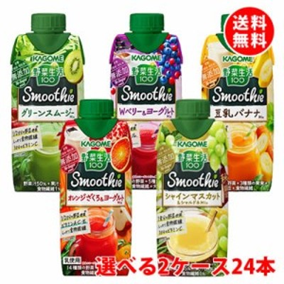 送料無料 カゴメスムージー330ml 野菜生活100 Smoothie各種が自由に選べて2ケース(24本)