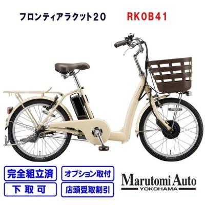 電動自転車 ブリヂストン ブリジストン 小径 お買い物 通勤 通学 2021年モデル 前後20 フロンティアラクット20 シルキーベージュ 両輪駆動 RK0B41