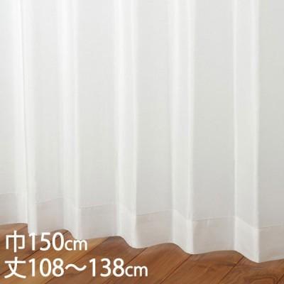 レースカーテン UVカット | カーテン レース アイボリー ウォッシャブル 防炎 UVカット 遮像 巾150×丈108〜138cm TD9530 KEYUCA ケユカ