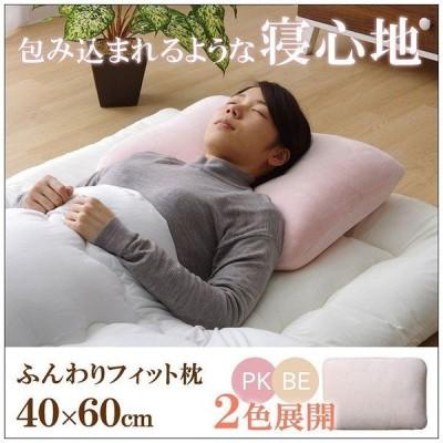 ピロー 洗える 低反発 やわらかい 枕『ふんわりフィット枕 ピンク 約40×60cm 代引不可