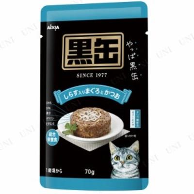 【取寄品】 黒缶パウチ しらす入りまぐろとかつお 70g 猫用品 ペット用品 ペットグッズ ネコ キャットフード 猫の餌 エサ ペットフード
