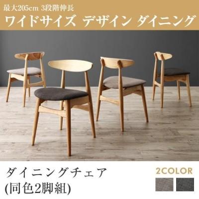 ダイニングチェア 2脚組 2脚セット ビロング 1人掛け 椅子 イス いす チェア 2脚入り おしゃれ モダン ダイニングチェアー チェアー 食卓イス 食卓椅子