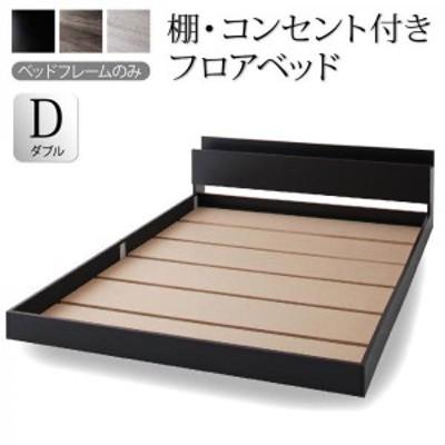ベッドフレーム フロアベッド ダブル 棚 コンセント付きフロアベッド ベッドフレームのみ ダブル