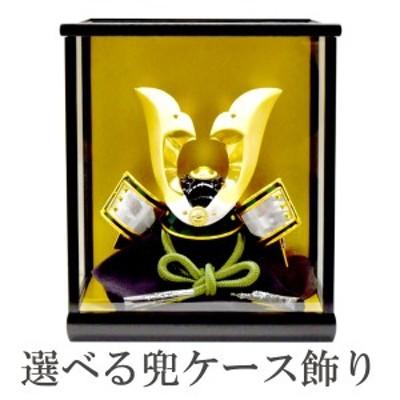 五月人形 ケース飾り コンパクト兜飾り ケース入り おしゃれ 5月人形 かぶと kabuto-49