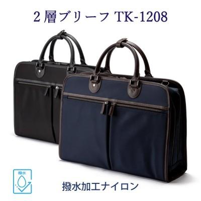 ビジネス バッグ ブリーフケース 2層 メンズ 黒 ネイビー ブラック 撥水 三方 ブリーフ ナイロン tk-1208 父の日 プレゼント