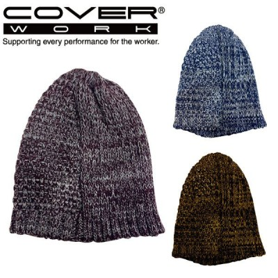 COVERWORK AG-61 カヴァーワーク 2パターンデザインデザインワッチ帽 ニット帽 防寒 保温 メンズ ウィメンズ