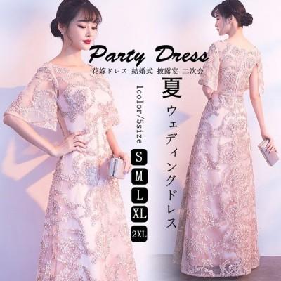 ウェディングドレス 袖あり 着痩せ効果 ロング丈ドレス 披露宴 結婚式 花嫁ドレス 司会 パーティードレス ワンピース フォーマル 二次会 上品 おしゃれ