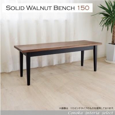 ウォールナット 無垢材 ベンチ チェア 150センチ幅 木座 北欧テイスト 4本脚 3人掛け オイル塗装仕上 wadn wadt