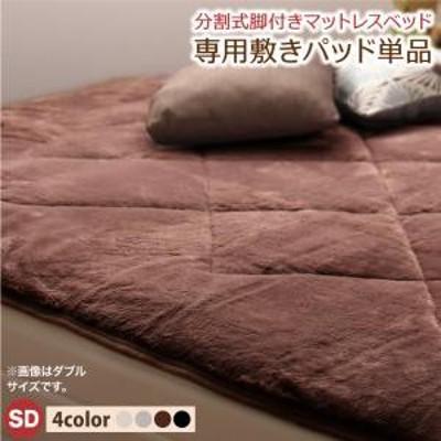 専用 敷きパッドが選べる 移動・搬入・掃除がらくらく 分割式 脚付きマットレスベッド専用別売品(ボリューム敷きパッド) セミダブル