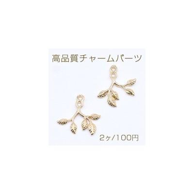 高品質チャームパーツ リーフ 2連カン付き 13×16mm ゴールド【2ヶ】