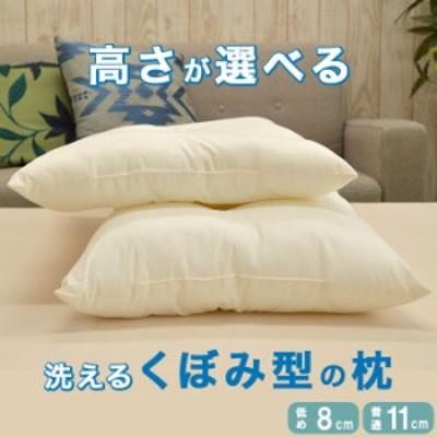 送料無料 日本 加工 テイジンTL2わた使用 けいついサポートタイプ 丸洗い 枕 43×63cm ウォッシャブル くぼみ方