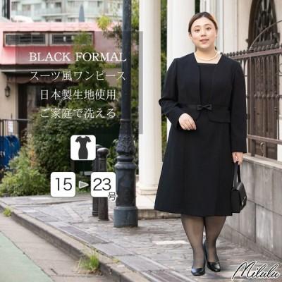 喪服 礼服 レディース 日本製生地 大きいサイズ  ブラックフォーマル ママスーツ 冠婚葬祭  お宮参り 服装 母親 ワンピース ママ スーツ  授乳服 洗える