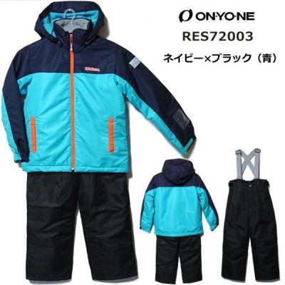 ワケアリ【RES72003】ONYONEオンヨネ【130cm】RESEEDA(レセーダ)ジュニア用スキーウェアー上下・ネイビー(青)