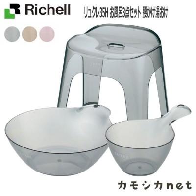 バスチェア 椅子 腰かけ 風呂イス 湯桶 手桶 リッチェル Richell リュクレ 3点セット 35H