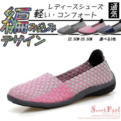 フラットシューズ レディース パンプス 編み込み メッシュ 軽量 カラフル 痛くない 歩きやすい コンフォートシューズ