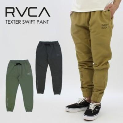 ルーカ(RVCA) TEXTER SWIFT PANT メンズ スウェットパンツ(BB041-721) ロングパンツ/ボトムス/   国内正規品 [AA]