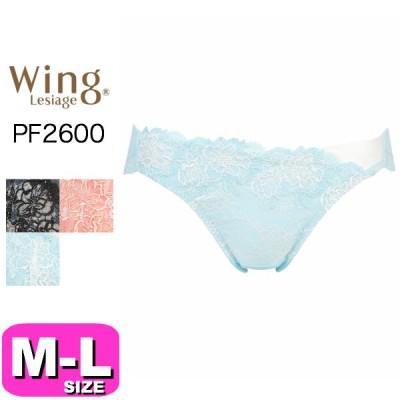 ワコール wacoal レシアージュ Lesiage【メール便発送可】PF2600 ショーツ MLサイズ wing