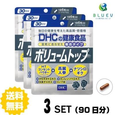 DHC ボリュームトップ 30日分(180粒) ×3セット