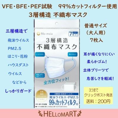 3層不織布マスク 7枚入 在庫あり 使い捨て 大人 男女兼用 ますく ウイルス 花粉 飛沫感染 ほこり 花粉 微生物
