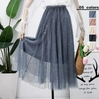 チュールスカート チュールロングスカート Aラインスカート スカート キラキラ 裏地付き 上品 エレガント ゆったり