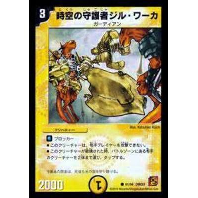 【プレイ用】デュエルマスターズ DMC61 61/94 時空の守護者ジル・ワーカ(コモン)【中古】