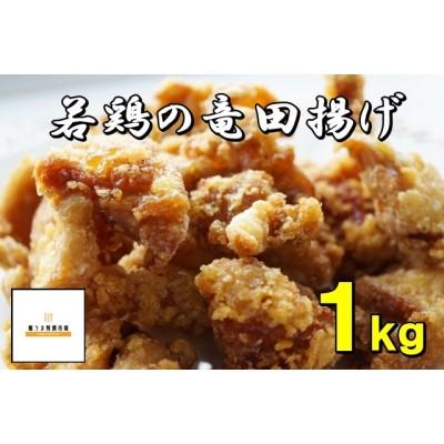 <組み合わせ自由>若鶏の竜田揚げ 1kg 業務用 圧倒的存在感、食の主役 大容量