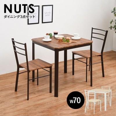 ダイニングテーブル ダイニングテーブルセット 2人 木製 二人 70 ダイニングセット おしゃれ カフェ風 テーブルセット 食卓 ナチュラル 白 ナッツ