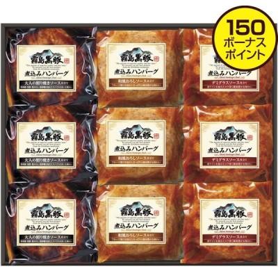 お中元・夏ギフト 霧島黒豚煮込みハンバーグセット B840