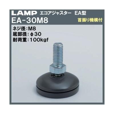 エコ アジャスター EA型 首振り機構付 LAMP スガツネ EA-30M8 M8×Φ30×H37.5 80個入/箱売り品