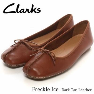 送料無料 CLARKS クラークス パンプス レディース FRECKLE ICE フレックルアイス 20352930 DARK TAN LEA CLA20352930
