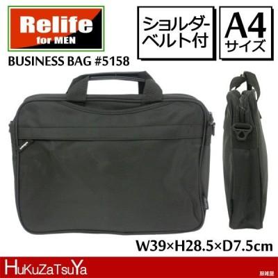 Relife2WAY A4サイズ ビジネスバッグ メンズ #5158 ショルダーベルト付