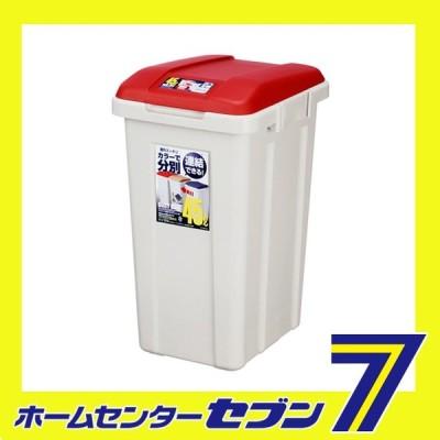R分別ダストボックス 45L ジョイント式 ゴミ箱 R (レッド) アスベル