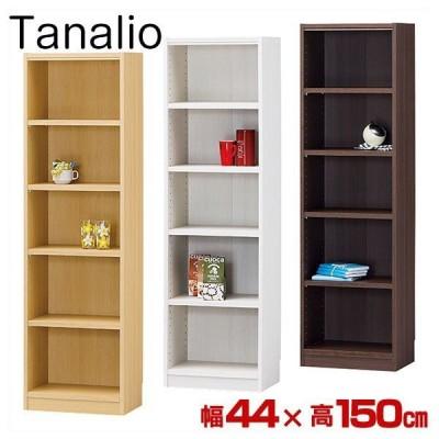 本棚 オープンラック Tanalio タナリオ 幅44×高150cm ブックシェルフ 壁面本棚 カラーボックス 本収納 TNL-1544