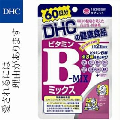 ビタミンBミックス 120粒(60日分) (栄養機能食品) 【 DHC 】 [ サプリ サプリメント スポーツ リフレッシュ ビタミン ミネラル 肌荒れ