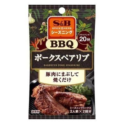【送料無料】S&B SPICE&HERBシーズニング BBQポークスペアリブ 2人前x2回分を4袋!【賞味期限2021.07.15