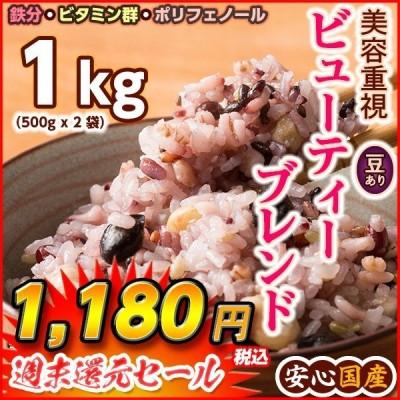 雑穀 雑穀米 国産 美容重視ビューティーブレンド 1kg(500g×2袋) 送料無料 美容 ポリフェノール配合 ダイエット食品 雑穀米本舗