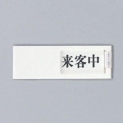 光 スライド式サインプレート 『来客中−空室』 UP50-4 50mm×150mm×7mm アクリルホワイト テープ付