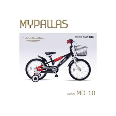マイパラス 子供用 自転車 16インチ MD-10-BK ブラック ※一部お届け不可地域あり