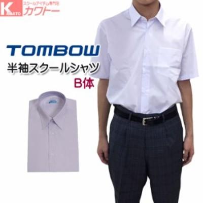 スクールシャツ 半袖 B体 ノンアイロン 抗菌防臭 トンボ 男子 学生服シャツ 形態安定 カッターシャツ 学生シャツ 白 大きい