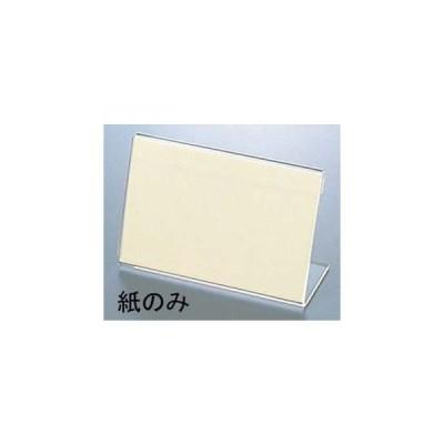 えいむ LP-4用カード立用替紙(50枚入)【 メニュー・卓上サイン 】