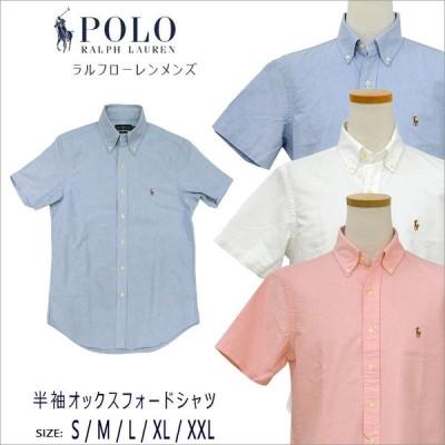 ラルフローレン メンズ  POLO Ralph Lauren オックスフォードシャツ 半袖シャツ XXL 大きいサイズ  #710794942
