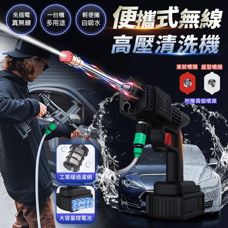 【長江】無線高壓清洗水槍 (CG6)