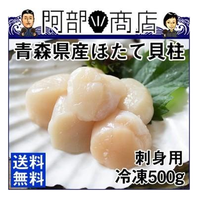お歳暮 ギフト 生食用 お刺身 ほたて 冷凍貝柱 500g 青森県産ホタテ貝柱