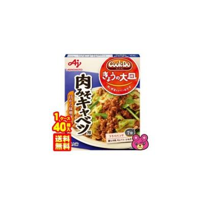 味の素 Cook Do きょうの大皿 和風・洋風合わせ調味料 肉みそキャベツ用 100g×40箱入 クックドゥ /食品