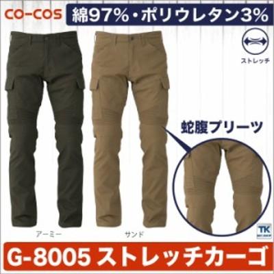 作業ズボン ワイルドカーゴパンツ 作業服 作業着 CO-COS コーコス ワークパンツ cc-g8005